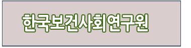 한국보건사회연구원 바로가기